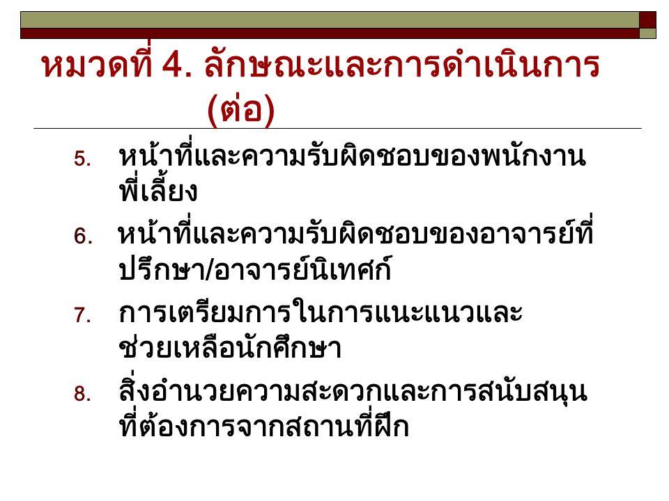 หมวดที่ 4. ลักษณะและการดำเนินการ (ต่อ) 5. หน้าที่และความรับผิดชอบของพนักงาน พี่เลี้ยง 6. หน้าที่และความรับผิดชอบของอาจารย์ที่ ปรึกษา/อาจารย์นิเทศก์ 7.