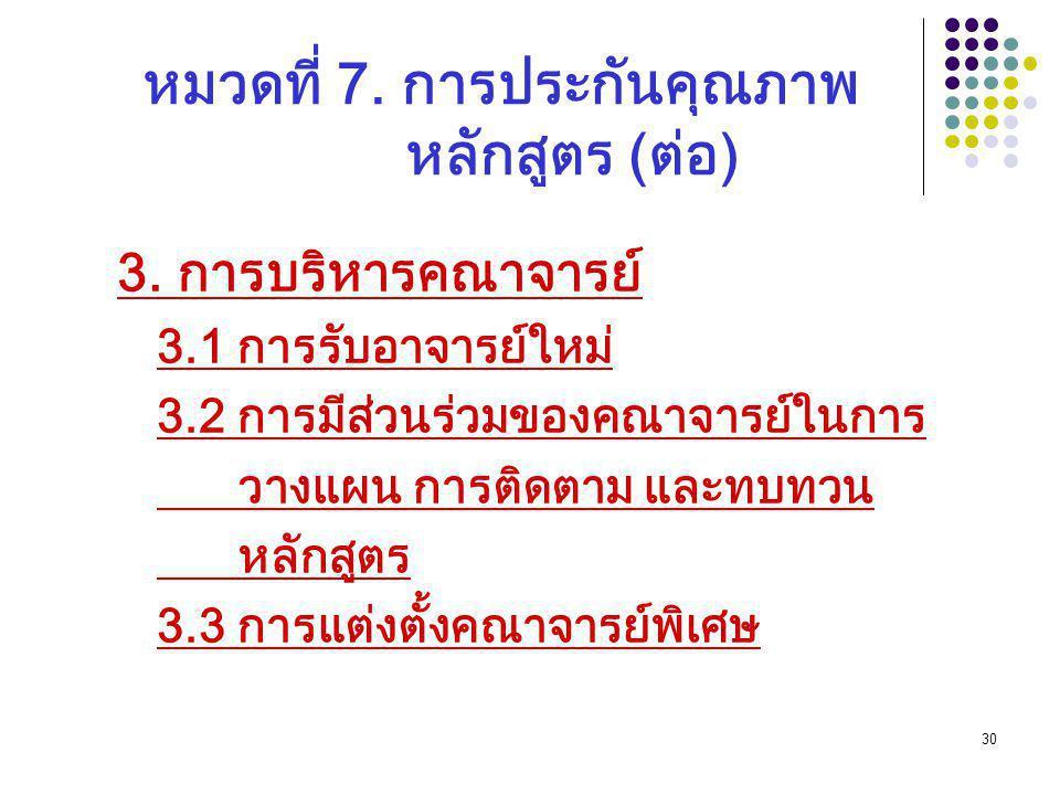 30 หมวดที่ 7. การประกันคุณภาพ หลักสูตร (ต่อ) 3. การบริหารคณาจารย์ 3.1 การรับอาจารย์ใหม่ 3.2 การมีส่วนร่วมของคณาจารย์ในการ วางแผน การติดตาม และทบทวน หล