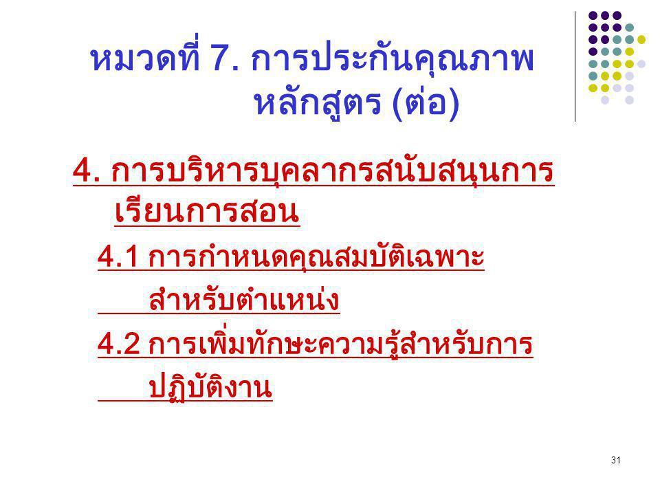 31 หมวดที่ 7. การประกันคุณภาพ หลักสูตร (ต่อ) 4. การบริหารบุคลากรสนับสนุนการ เรียนการสอน 4.1 การกำหนดคุณสมบัติเฉพาะ สำหรับตำแหน่ง 4.2 การเพิ่มทักษะความ