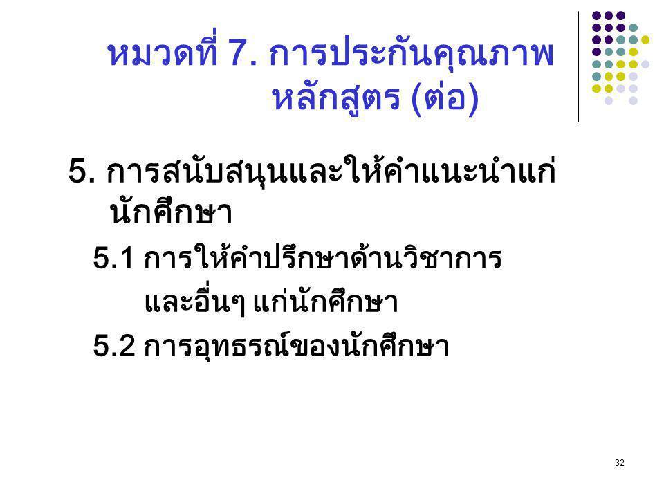 32 หมวดที่ 7.การประกันคุณภาพ หลักสูตร (ต่อ) 5.