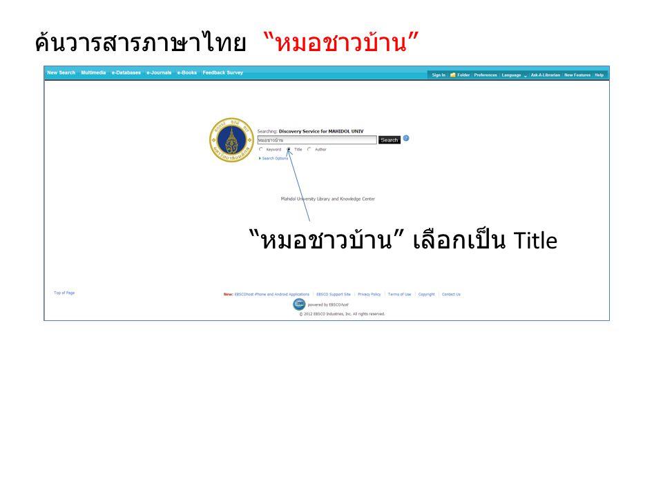 ค้นวารสารภาษาไทย หมอชาวบ้าน หมอชาวบ้าน เลือกเป็น Title