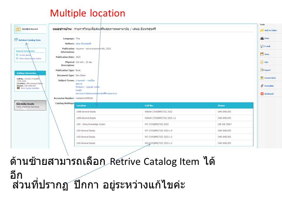 Multiple location ด้านซ้ายสามารถเลือก Retrive Catalog Item ได้ อีก ส่วนที่ปรากฏ ปีกกา อยู่ระหว่างแก้ไขค่ะ