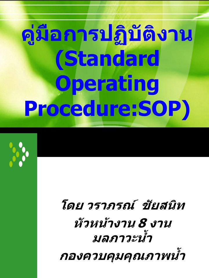 คู่มือการปฏิบัติงาน (Standard Operating Procedure:SOP) โดย วราภรณ์ ชัยสนิท หัวหน้างาน 8 งาน มลภาวะน้ำ กองควบคุมคุณภาพน้ำ