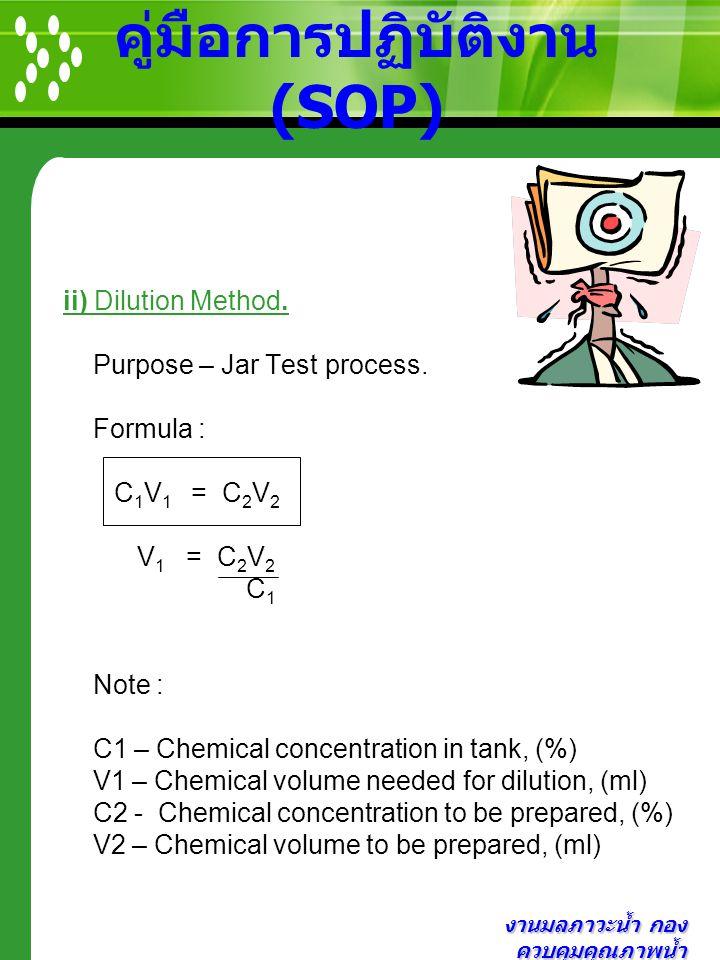 งานมลภาวะน้ำ กอง ควบคุมคุณภาพน้ำ คู่มือการปฏิบัติงาน (SOP) ii) Dilution Method. Purpose – Jar Test process. Formula : C 1 V 1 = C 2 V 2 V 1 = C 2 V 2