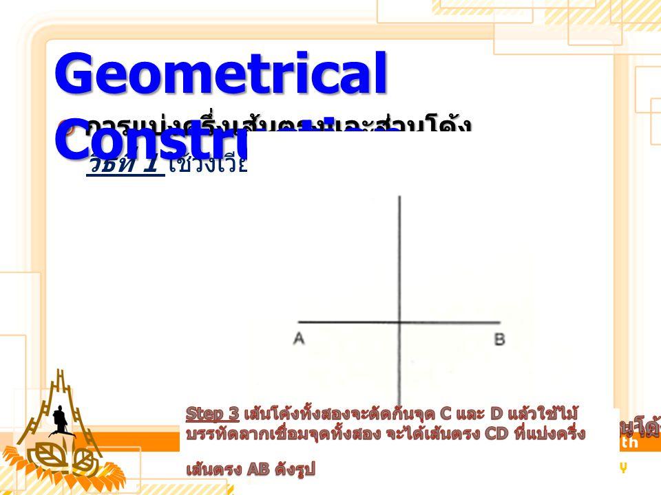  การแบ่งครึ่งเส้นตรงและส่วนโค้ง วิธีที่ 1 ใช้วงเวียน Geometrical Construction