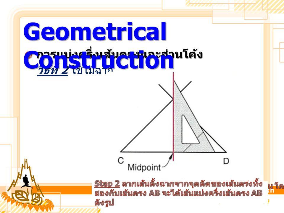  การแบ่งครึ่งเส้นตรงและส่วนโค้ง วิธีที่ 2 ใช้ไม้ฉาก Geometrical Construction