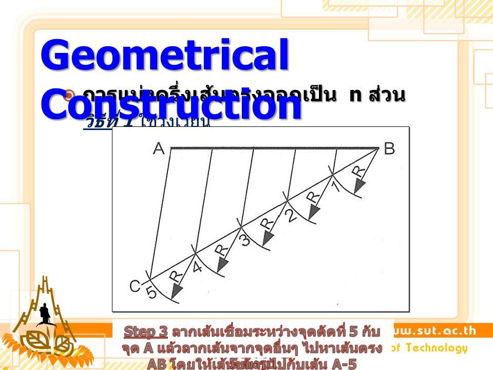  การแบ่งครึ่งเส้นตรงออกเป็น n ส่วน วิธีที่ 1 ใช้วงเวียน Geometrical Construction