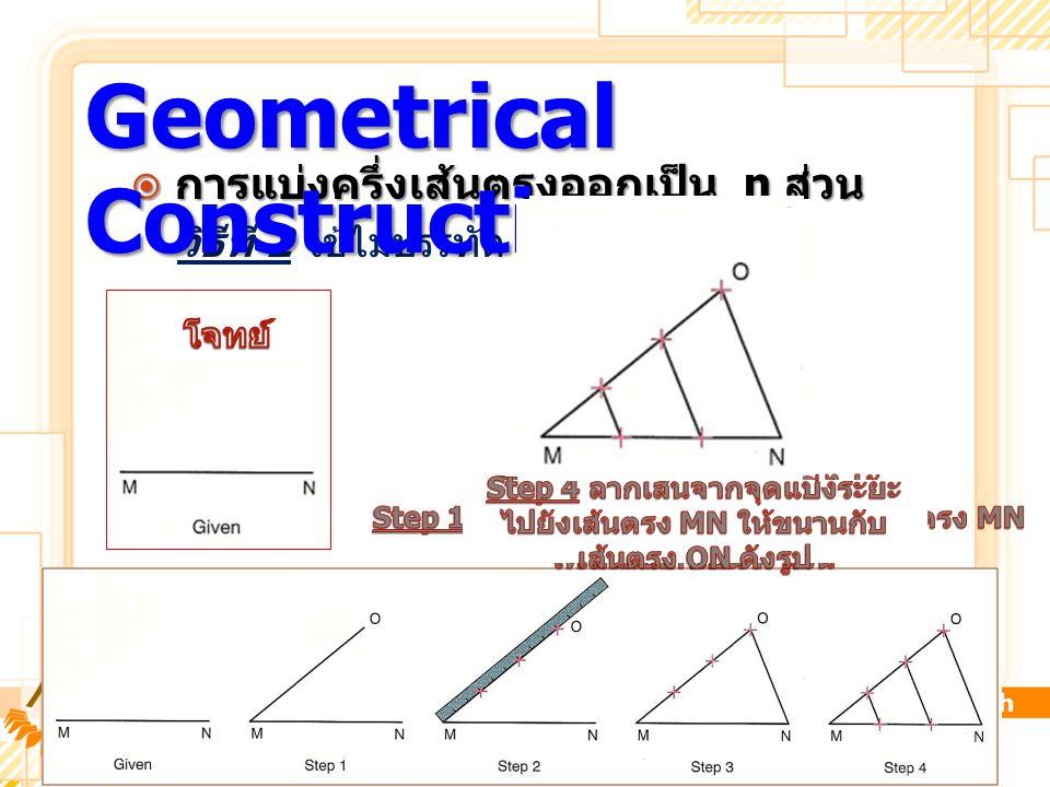  การแบ่งครึ่งเส้นตรงออกเป็น n ส่วน วิธีที่ 2 ใช้ไม้บรรทัด Geometrical Construction