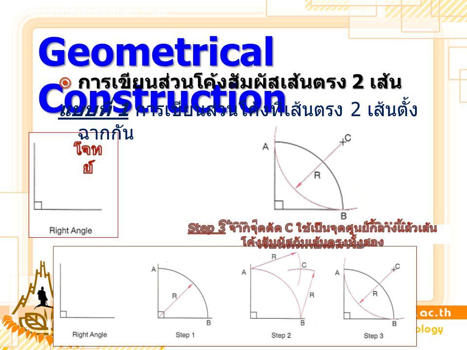 การเขียนส่วนโค้งสัมผัสเส้นตรง 2 เส้น  การเขียนส่วนโค้งสัมผัสเส้นตรง 2 เส้น แบบที่ 1 การเขียนส่วนโค้งที่เส้นตรง 2 เส้นตั้ง ฉากกัน