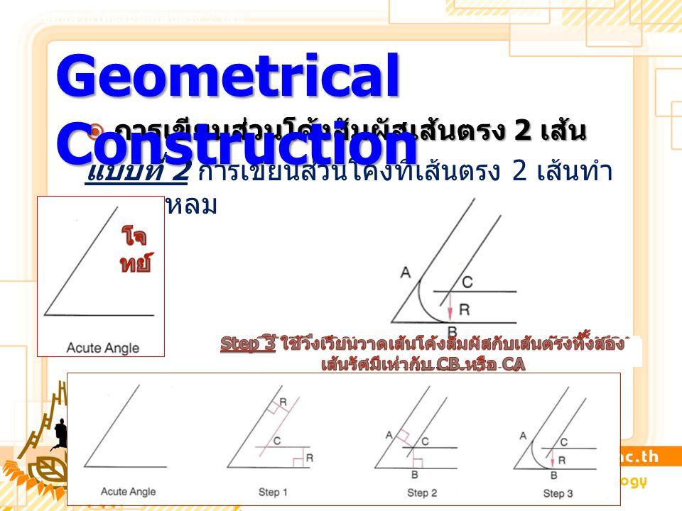  การเขียนส่วนโค้งสัมผัสเส้นตรง 2 เส้น แบบที่ 2 การเขียนส่วนโค้งที่เส้นตรง 2 เส้นทำ มุมแหลม Geometrical Construction การเขียนส่วนโค้งสัมผัสเส้นตรง 2 เส้น