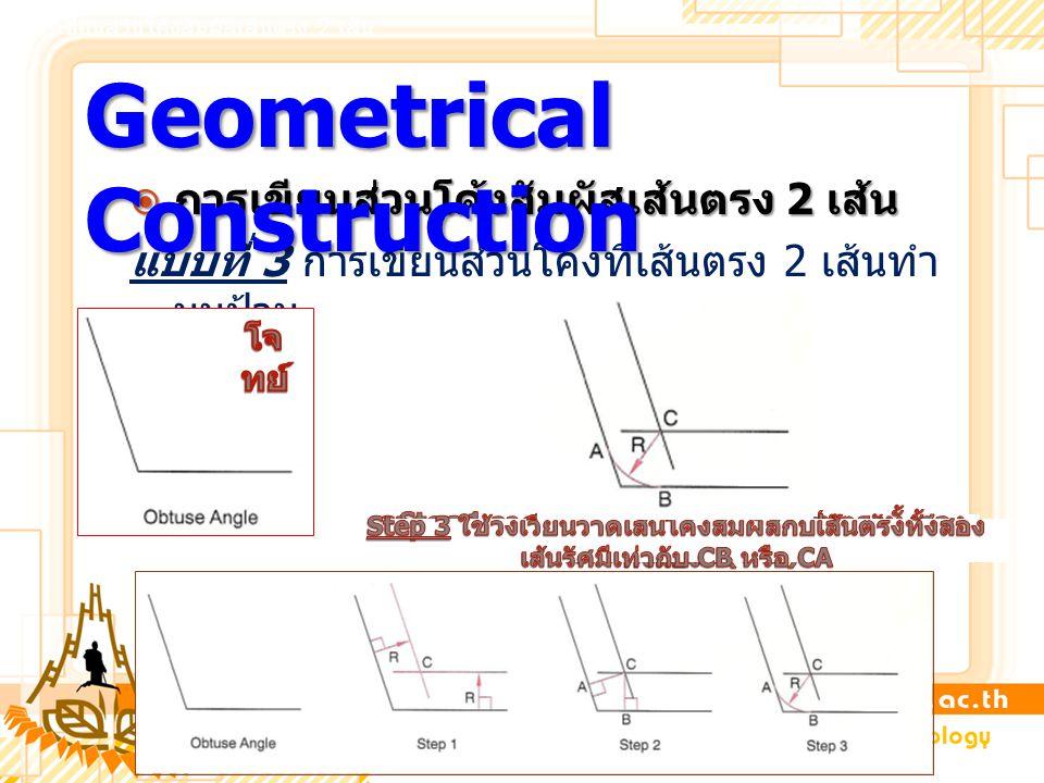  การเขียนส่วนโค้งสัมผัสเส้นตรง 2 เส้น แบบที่ 3 การเขียนส่วนโค้งที่เส้นตรง 2 เส้นทำ มุมป้าน Geometrical Construction การเขียนส่วนโค้งสัมผัสเส้นตรง 2 เ