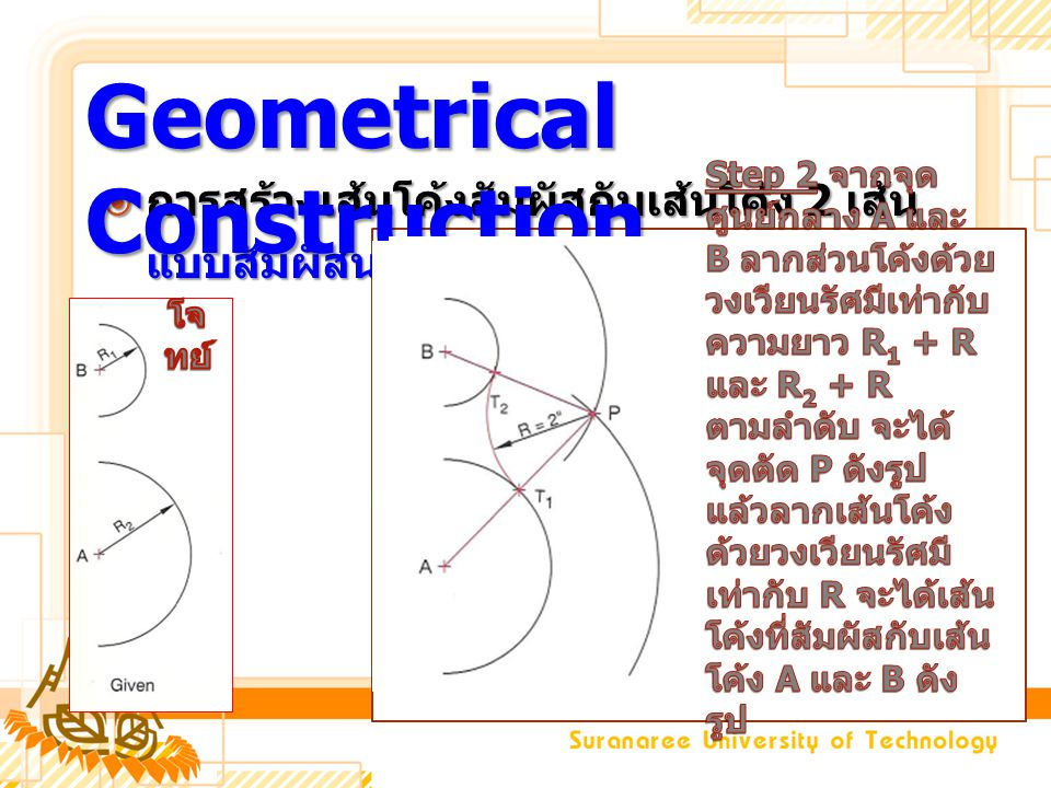  การสร้างเส้นโค้งสัมผัสกับเส้นโค้ง 2 เส้น แบบสัมผัสนอก Geometrical Construction