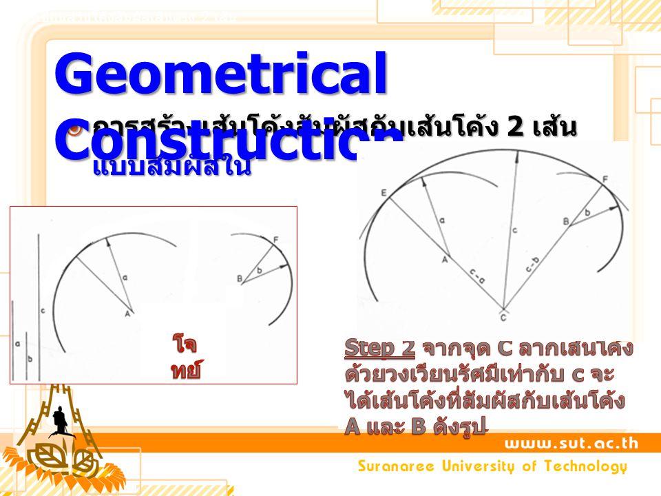  การสร้างเส้นโค้งสัมผัสกับเส้นโค้ง 2 เส้น แบบสัมผัสใน Geometrical Construction การเขียนส่วนโค้งสัมผัสเส้นตรง 2 เส้น