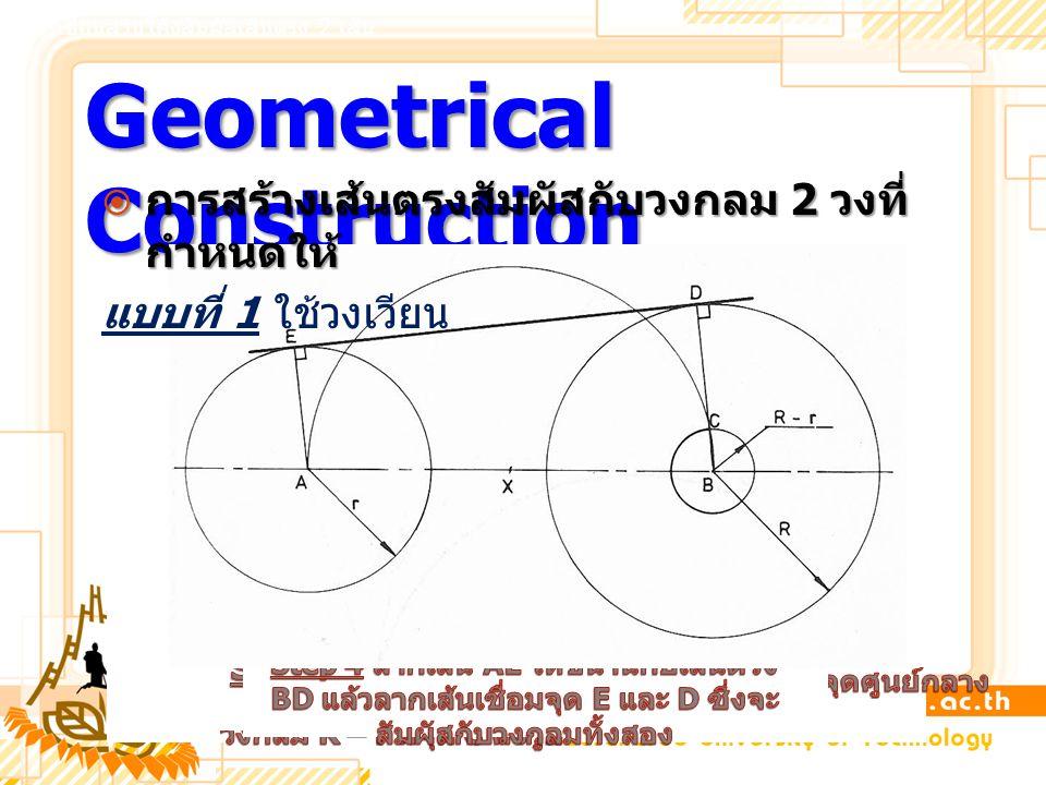 Geometrical Construction การเขียนส่วนโค้งสัมผัสเส้นตรง 2 เส้น  การสร้างเส้นตรงสัมผัสกับวงกลม 2 วงที่ กำหนดให้ แบบที่ 1 ใช้วงเวียน