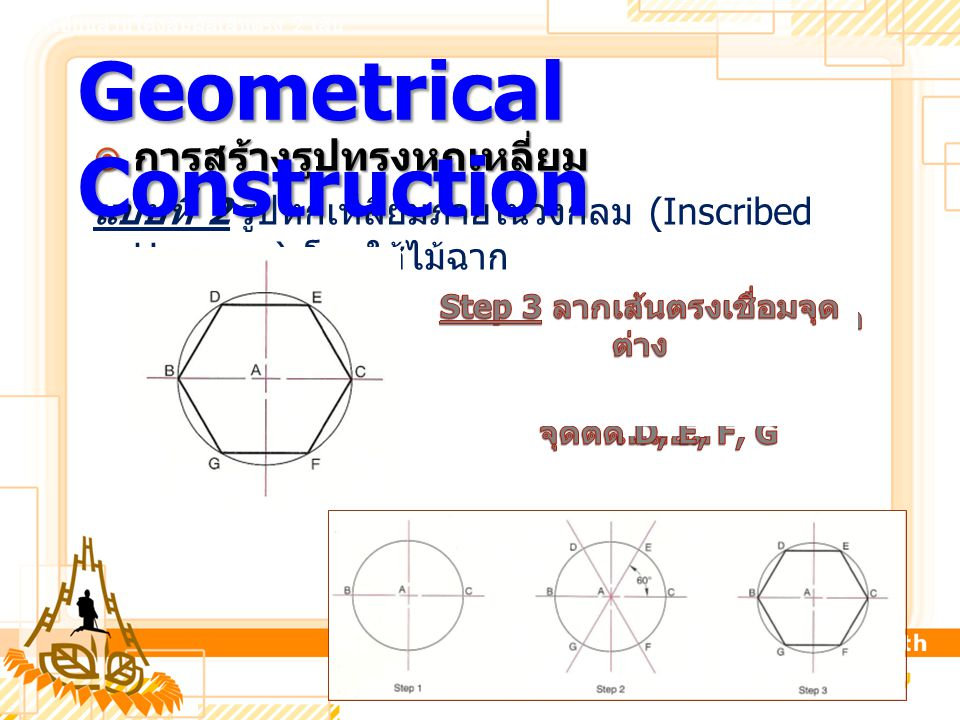  การสร้างรูปทรงหกเหลี่ยม แบบที่ 2 รูปหกเหลี่ยมภายในวงกลม (Inscribed Hexagon) โดยใช้ไม้ฉาก Geometrical Construction การเขียนส่วนโค้งสัมผัสเส้นตรง 2 เส