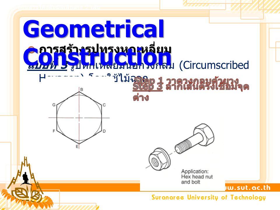  การสร้างรูปทรงหกเหลี่ยม แบบที่ 3 รูปหกเหลี่ยมนอกวงกลม (Circumscribed Hexagon) โดยใช้ไม้ฉาก Geometrical Construction การเขียนส่วนโค้งสัมผัสเส้นตรง 2 เส้น