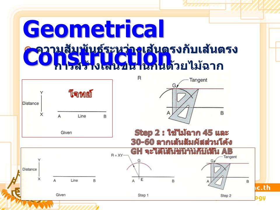  ความสัมพันธ์ระหว่างเส้นตรงกับเส้นตรง การสร้างเส้นขนานกันด้วยไม้ฉาก Geometrical Construction