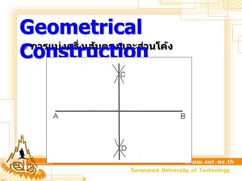  การแบ่งครึ่งเส้นตรงและส่วนโค้ง Geometrical Construction