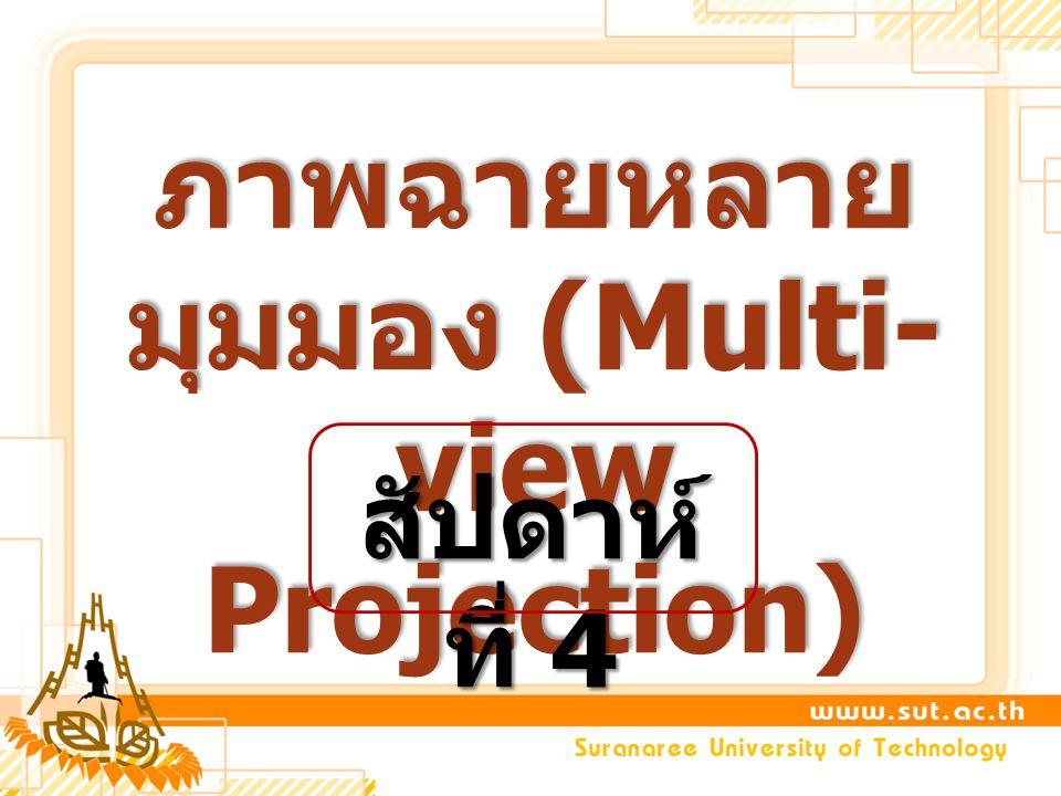 ภาพฉายหลาย มุมมอง (Multi- view Projection) สัปดาห์ ที่ 4