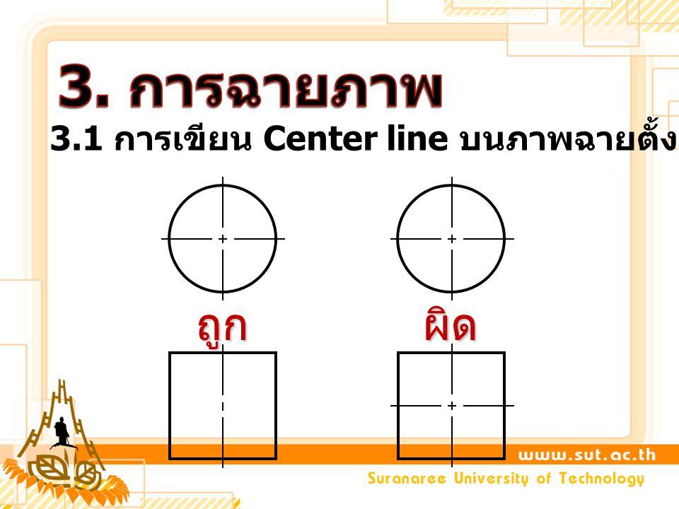3.1 การเขียน Center line บนภาพฉายตั้งฉาก ถูกผิด