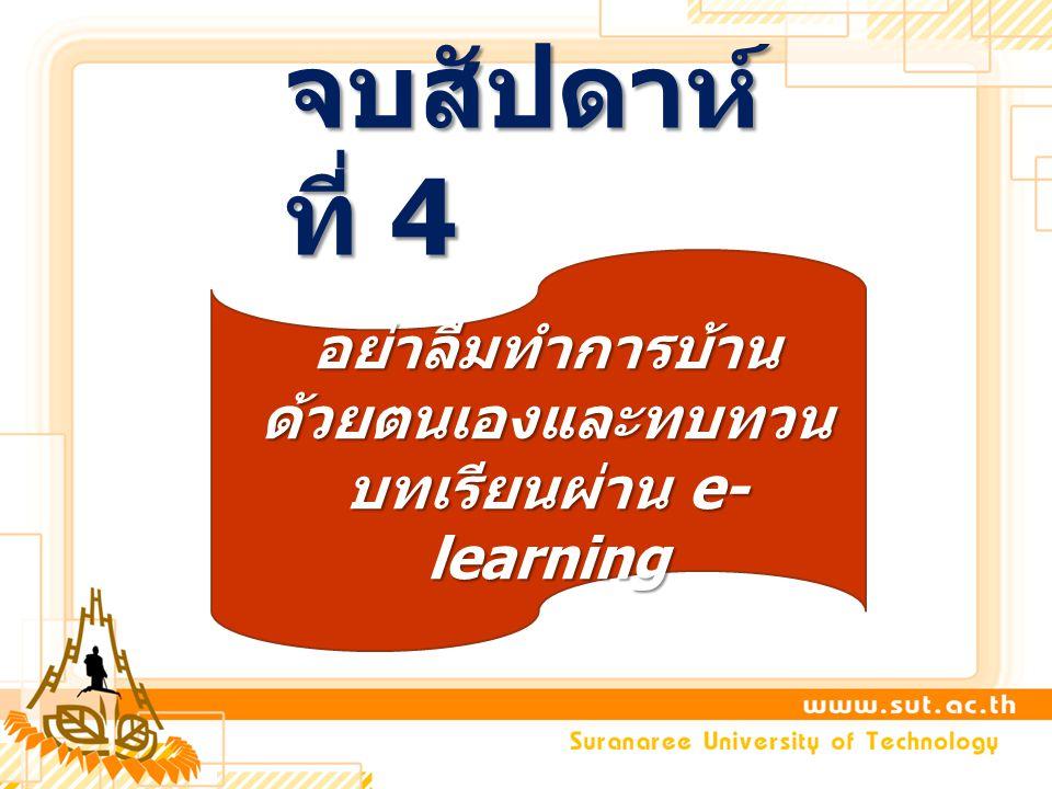 จบสัปดาห์ ที่ 4 อย่าลืมทำการบ้าน ด้วยตนเองและทบทวน บทเรียนผ่าน e- learning