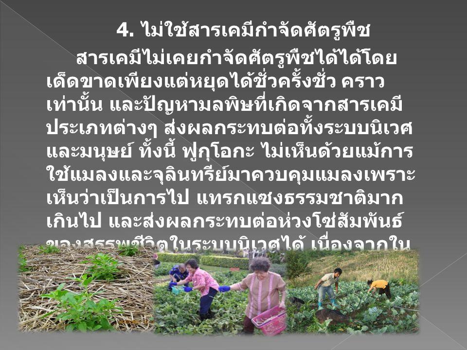 2. งดเว้นการใส่ปุ๋ย เนื่องจากการใส่ปุ๋ยเป็นการเร่งการ เจริญเติบโตของพืชแบบชั่วคราวในขอบเขต แคบๆ เท่านั้น ธาตุอาหารที่พืชได้รับก็ไม่ สมบูรณ์ พืชที่ใส่ป