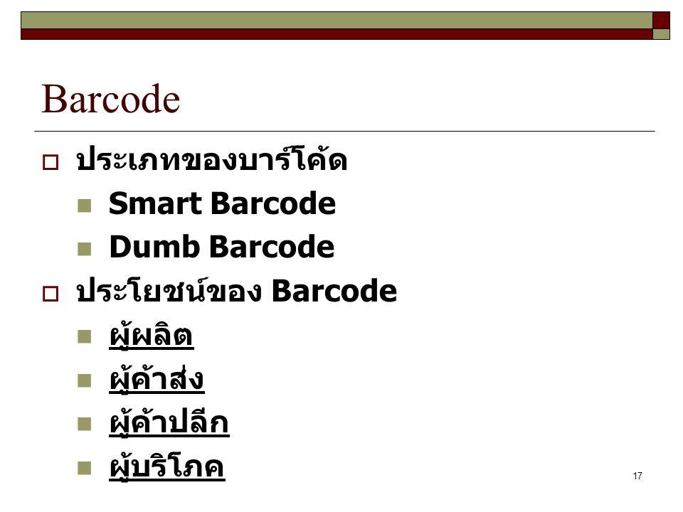 17 Barcode  ประเภทของบาร์โค้ด Smart Barcode Dumb Barcode  ประโยชน์ของ Barcode ผู้ผลิต ผู้ค้าส่ง ผู้ค้าปลีก ผู้บริโภค