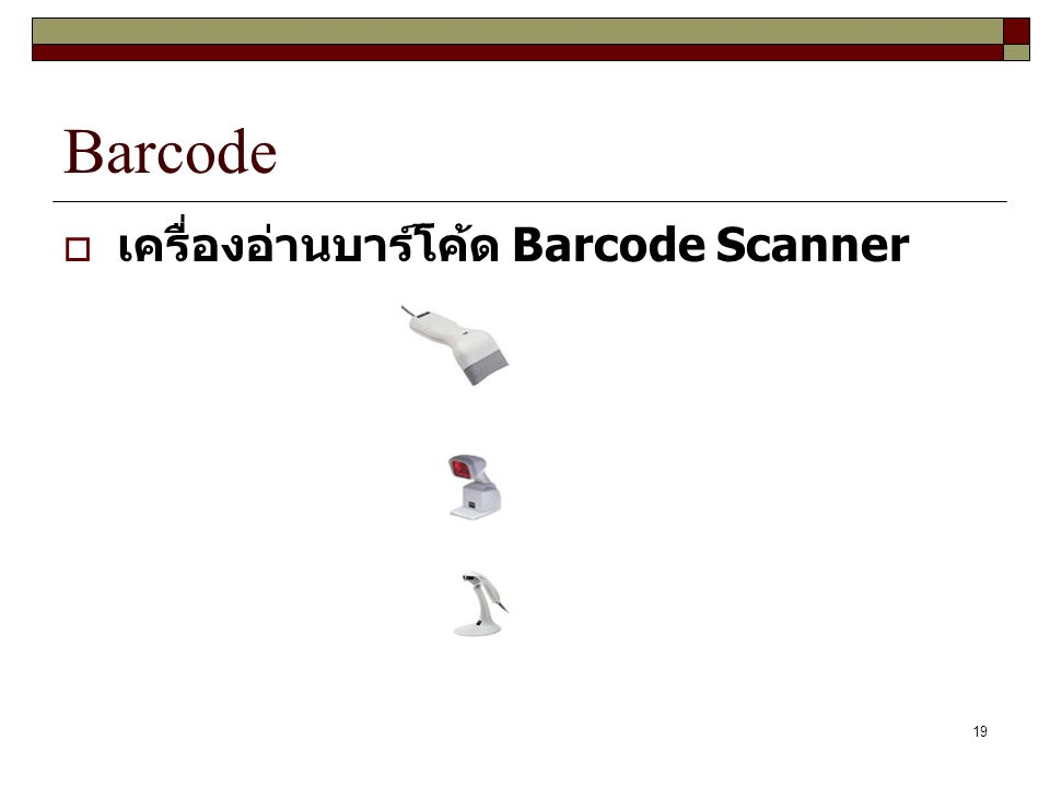 19 Barcode  เครื่องอ่านบาร์โค้ด Barcode Scanner