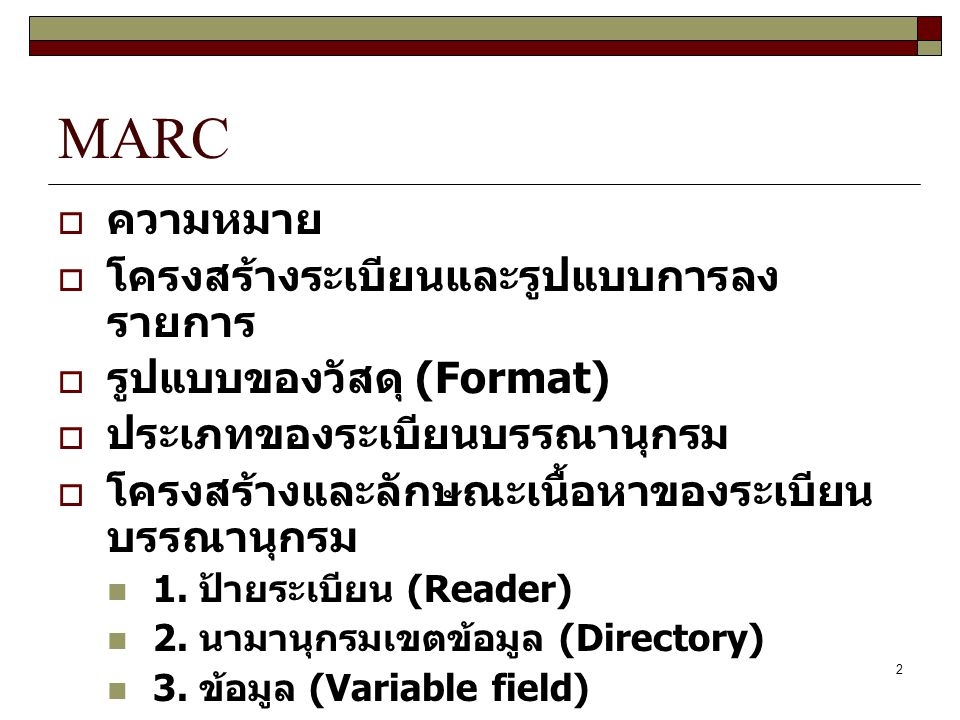 3 MARC  ประเภทของ Variable data field 1.Variable control field 2.
