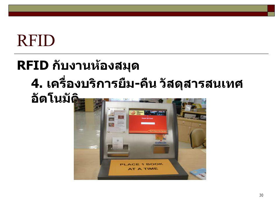 30 RFID RFID กับงานห้องสมุด 4. เครื่องบริการยืม - คืน วัสดุสารสนเทศ อัตโนมัติ