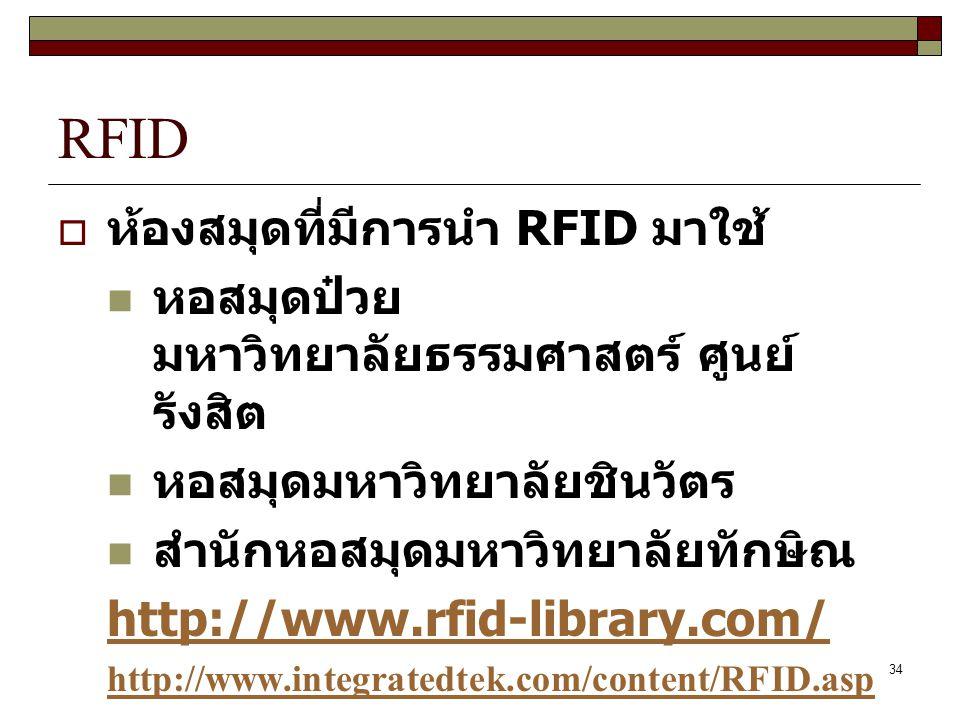 34 RFID  ห้องสมุดที่มีการนำ RFID มาใช้ หอสมุดป๋วย มหาวิทยาลัยธรรมศาสตร์ ศูนย์ รังสิต หอสมุดมหาวิทยาลัยชินวัตร สำนักหอสมุดมหาวิทยาลัยทักษิณ http://www