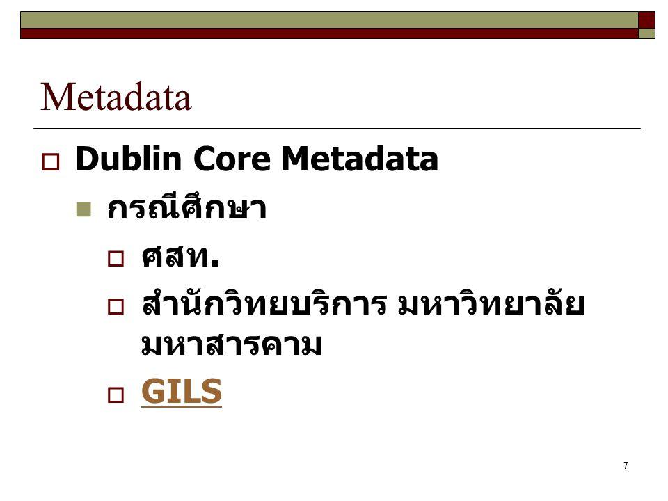 7 Metadata  Dublin Core Metadata กรณีศึกษา  ศสท.  สำนักวิทยบริการ มหาวิทยาลัย มหาสารคาม  GILS GILS