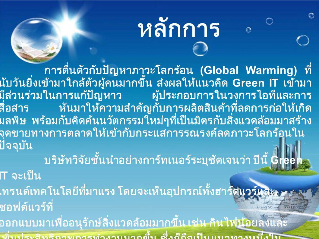 การตื่นตัวกับปัญหาภาวะโลกร้อน (Global Warming) ที่ นับวันยิ่งเข้ามาใกล้ตัวผู้คนมากขึ้น ส่งผลให้แนวคิด Green IT เข้ามา มีส่วนร่วมในการแก้ปัญหาว ผู้ประก