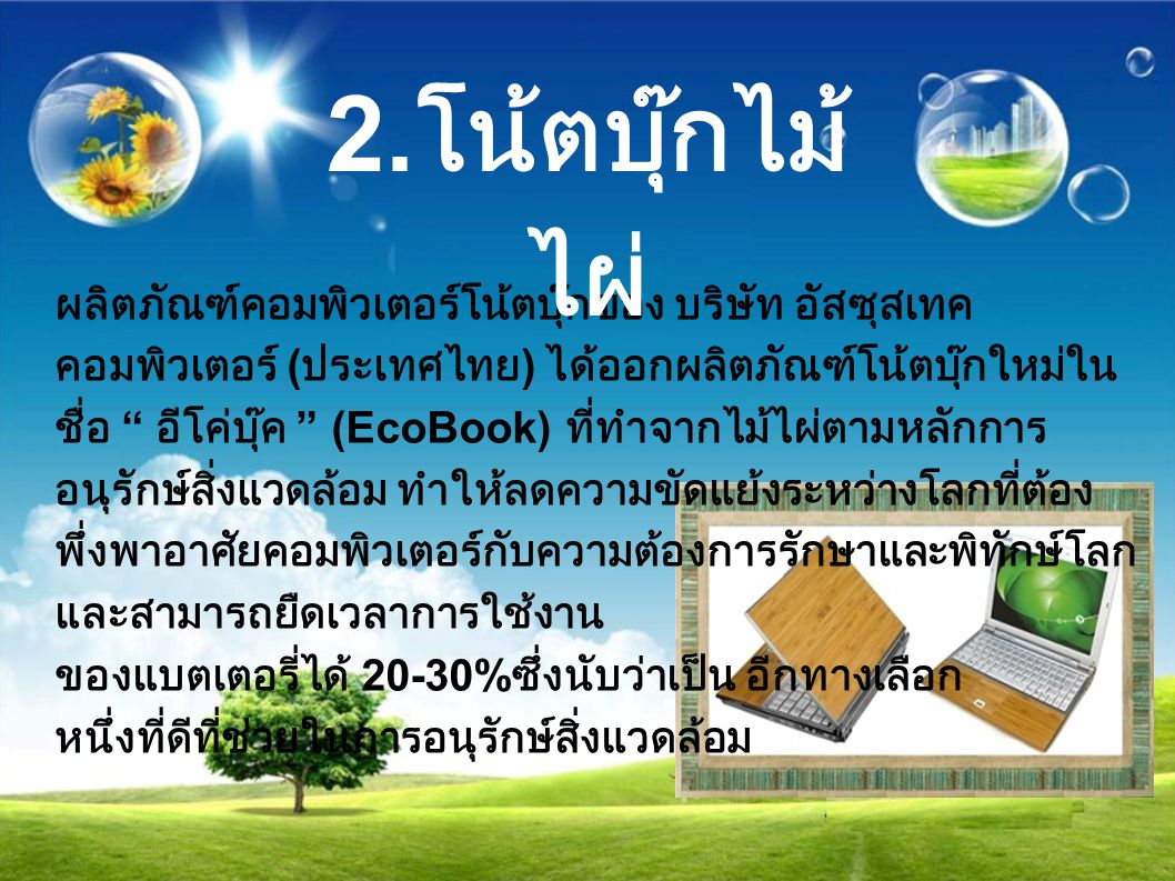 """ผลิตภัณฑ์คอมพิวเตอร์โน้ตบุ๊กของ บริษัท อัสซุสเทค คอมพิวเตอร์ ( ประเทศไทย ) ได้ออกผลิตภัณฑ์โน้ตบุ๊กใหม่ใน ชื่อ """" อีโค่บุ๊ค """" (EcoBook) ที่ทำจากไม้ไผ่ตา"""