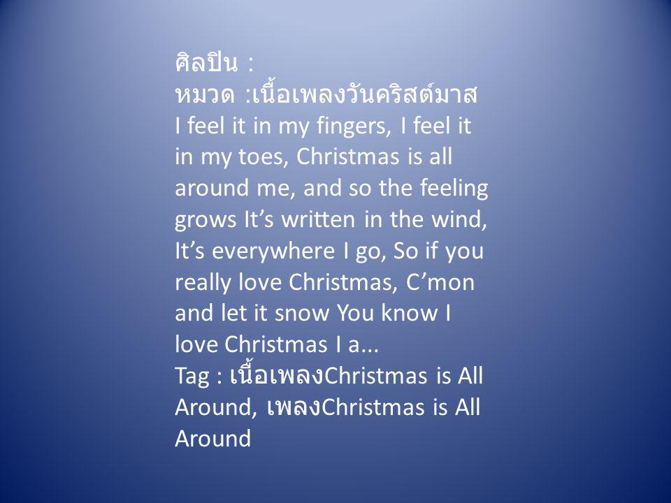 ศิลปิน : หมวด : เนื้อเพลงวันคริสต์มาส I feel it in my fingers, I feel it in my toes, Christmas is all around me, and so the feeling grows It's written