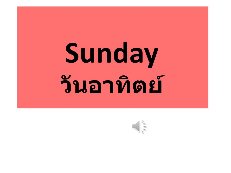 วันอาทิตย์ 周日 (zhōu rì), 星期日 (xīng qī rì), 星期天 (xīng qī tiān), 礼拜日 (lǐ bài rì), 礼拜天 (lǐ bài tiān, แต่ไม่พูดว่า周天 ) 星期日 xīng qī rì วันอาทิตย์