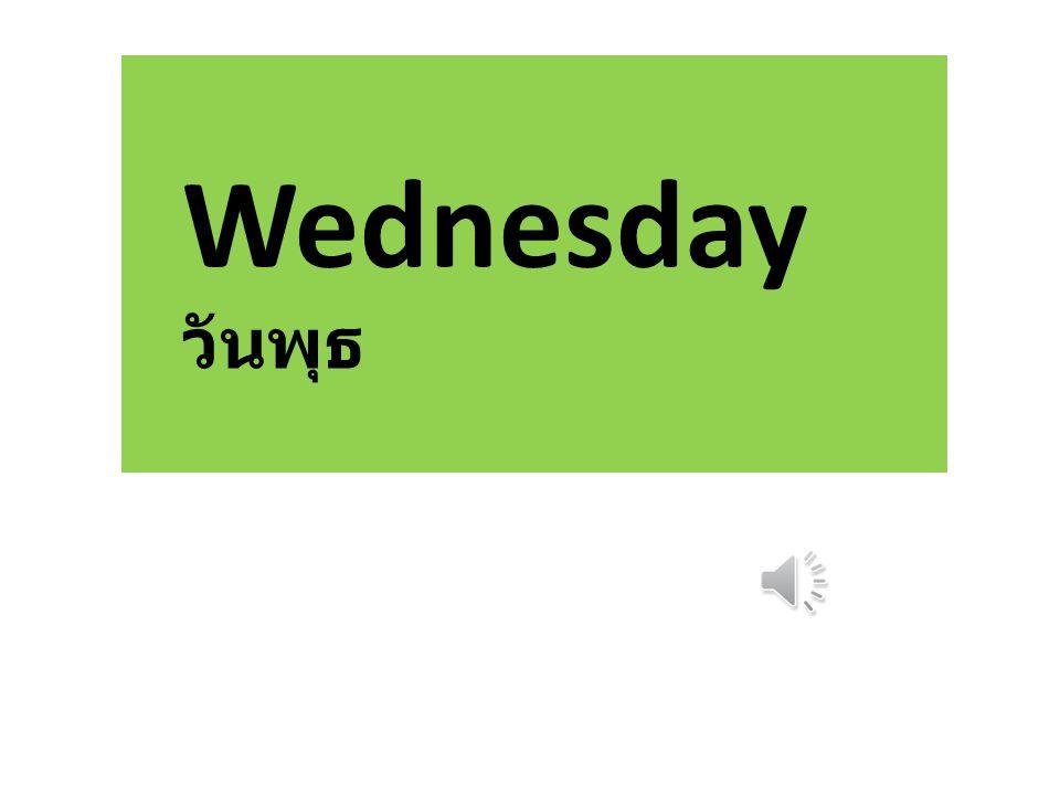 星期三 [xīng qī sān] วันพุธ วันพุธ 周三 (zhōu sān) ,星期三 (xīng qī sān) ,礼拜三 (lǐ bài sān)