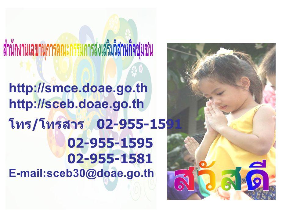 http://smce.doae.go.th http://sceb.doae.go.th โทร / โทรสาร 02-955-1591 02-955-1595 02-955-1581 E-mail:sceb30@doae.go.th