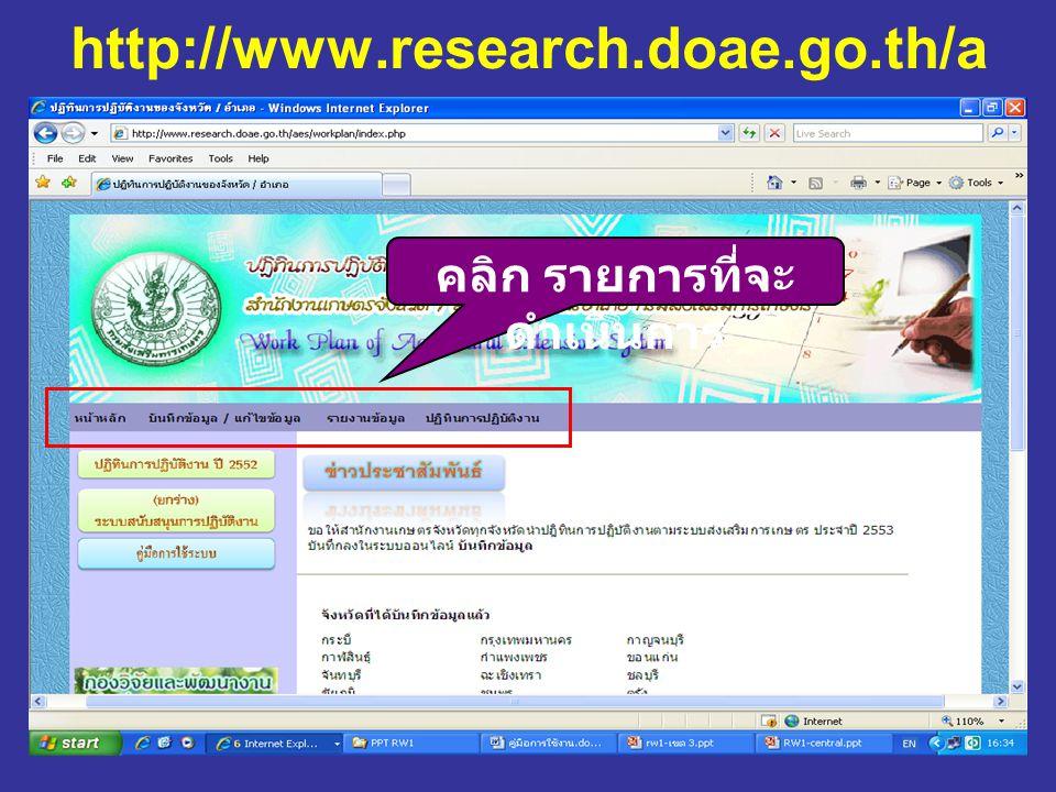 http://www.research.doae.go.th/a es คลิก รายการที่จะ ดำเนินการ