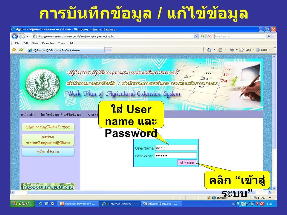 """การบันทึกข้อมูล / แก้ไข้ข้อมูล ใส่ User name และ Password คลิก """" เข้าสู่ ระบบ """""""