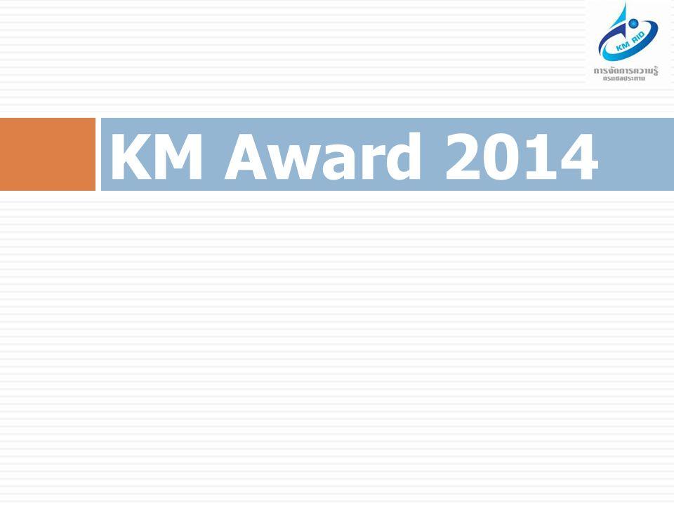 KM Award 2014
