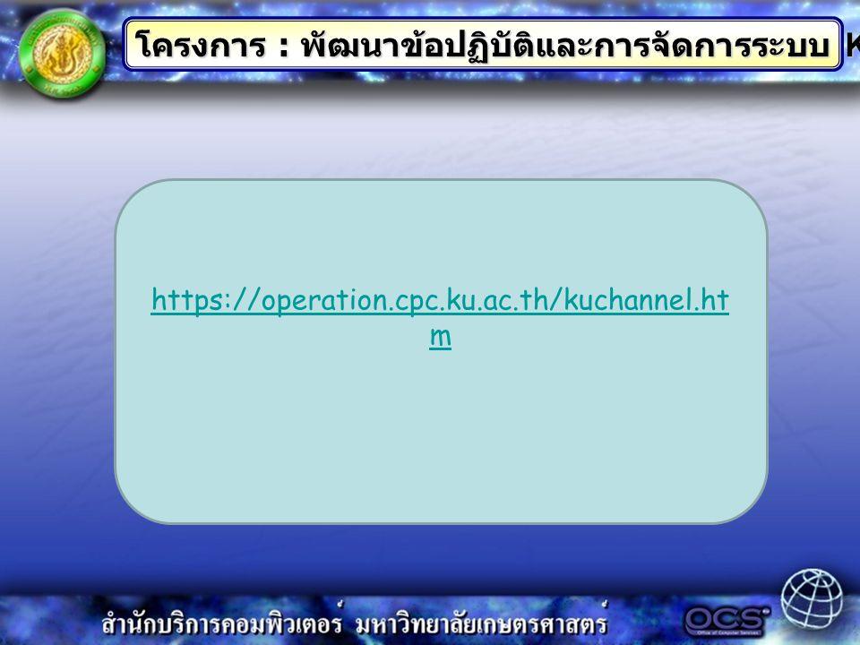 โครงการ : พัฒนาข้อปฏิบัติและการจัดการระบบ KU-Channel https://operation.cpc.ku.ac.th/kuchannel.ht m