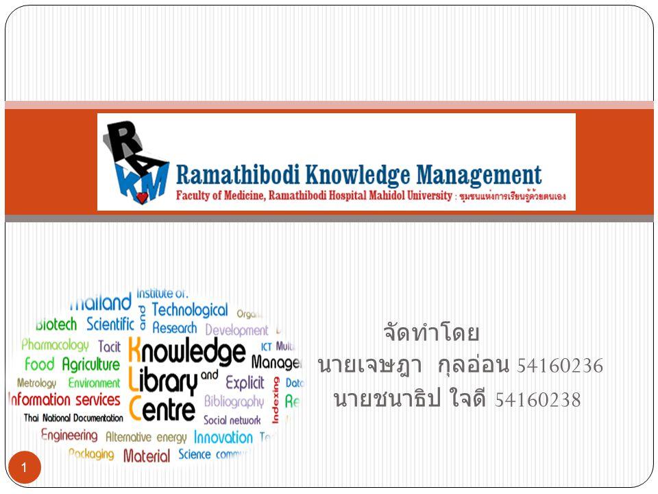 การยกย่องชมเชยและการให้รางวัล  มีการโหวต.. ความพึงพอใจในการใช้บริการ RAMA KM website 12
