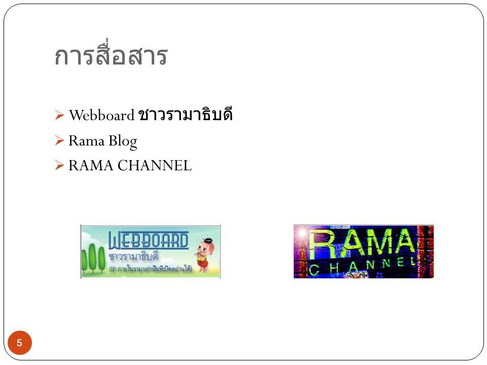 การสื่อสาร  Webboard ชาวรามาธิบดี  Rama Blog  RAMA CHANNEL 5