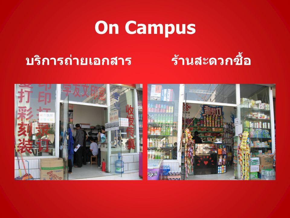 On Campus บริการถ่ายเอกสารร้านสะดวกซื้อ