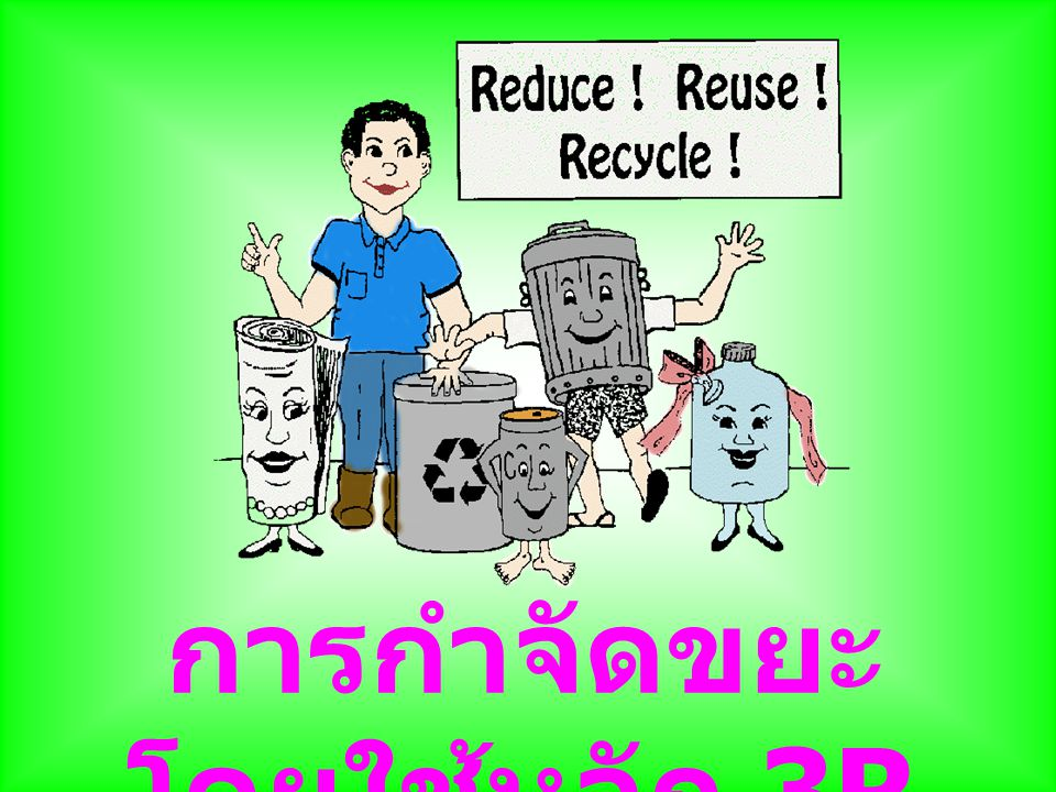การกำจัดขยะ โดยใช้หลัก 3R