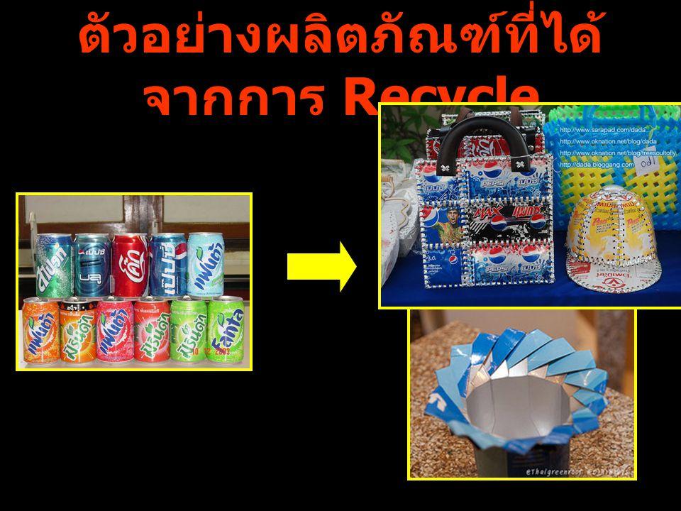 ตัวอย่างผลิตภัณฑ์ที่ได้ จากการ Recycle
