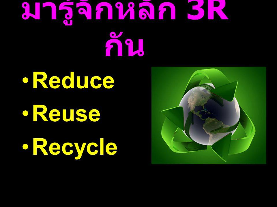 มารู้จักหลัก 3R กัน Reduce Reuse Recycle