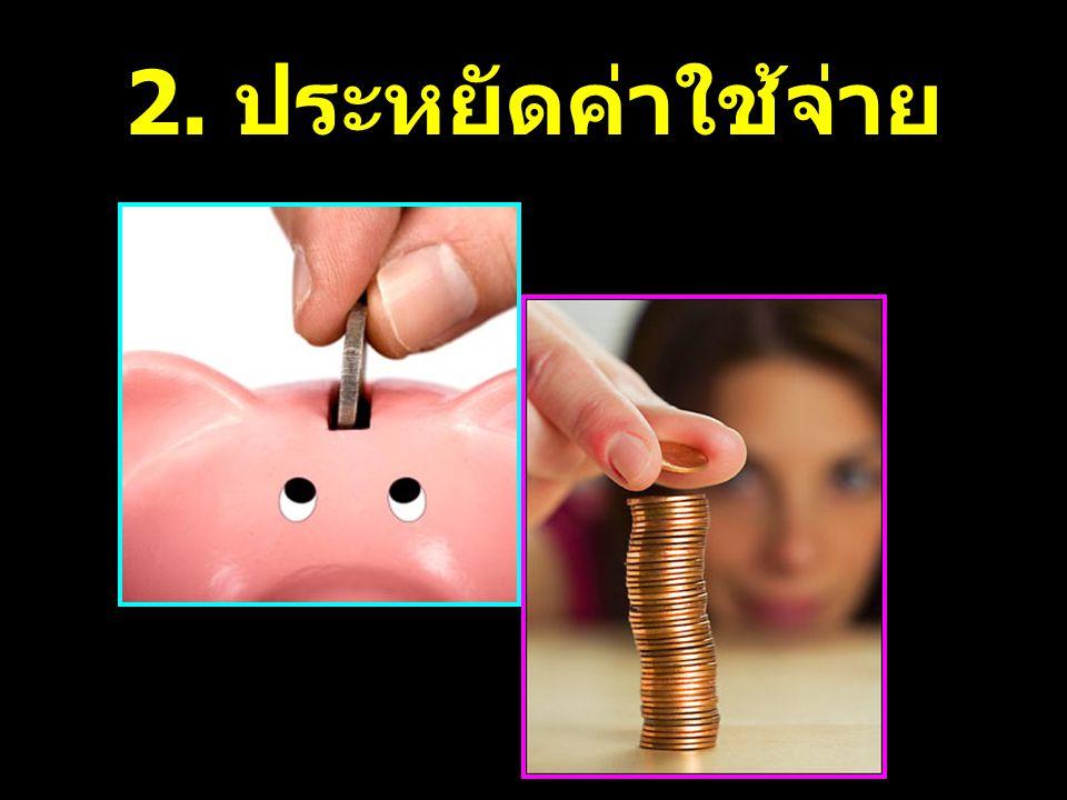 2. ประหยัดค่าใช้จ่าย