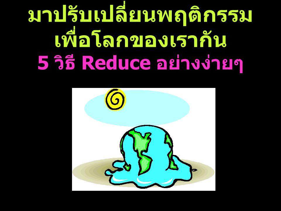 มาปรับเปลี่ยนพฤติกรรม เพื่อโลกของเรากัน 5 วิธี Reduce อย่างง่ายๆ